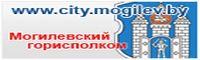 Могилевский городской исполнительный комитет