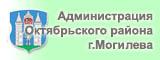 Отдел по образованию администрации Октябрьского района г.Могилева
